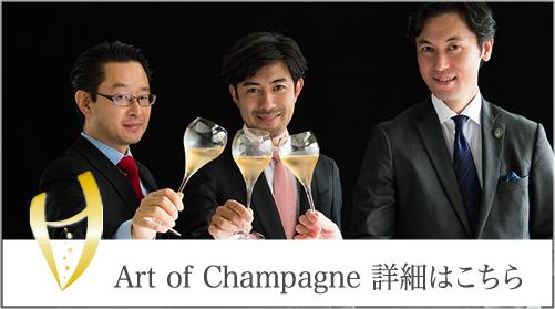 Art of Champagne 詳細はこちら